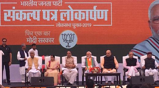 BJP-Manifesto