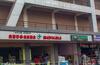 Udupi: Unidentified miscreants rob gold bars worth Rs 45 lakhs