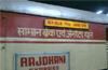 Kasaragod to be a stop for Rajdhani Express