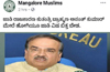 Police file case against 'Mangalore Muslims' Facebook page for derogatory post on Ananth